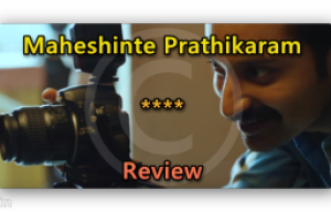 Maheshinte Prathikaram Malayalam Movie Review and Rating