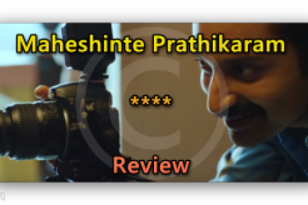 Maheshinte Prathikaram Malayalam Movie Review and Rating